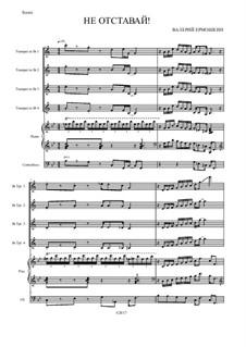 Не отставай!, Op.8/a: Не отставай! by Valery Ermoshkin