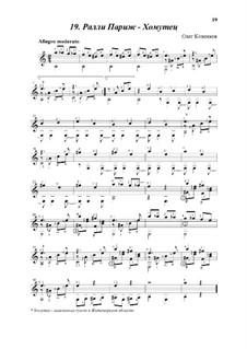 Ралли Париж - Хомутец, Op.10-a: Ралли Париж - Хомутец by Oleg Kopenkov