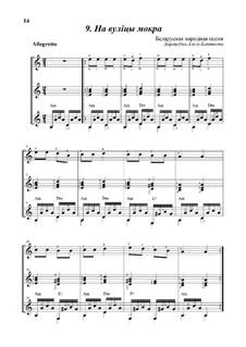 На улице сыро: Для трех гитар by folklore