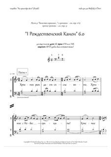 I Nativity (Christmas) Canon (6.0, pdb 'Na spasenija stezi', Srpsk, F dur, 2-4 vx, any choir) - in RU: I Nativity (Christmas) Canon (6.0, pdb 'Na spasenija stezi', Srpsk, F dur, 2-4 vx, any choir) - in RU by folklore
