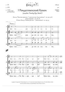 I Nativity (Christmas) Canon + II Canon 9th Ode (pdb 'Pomiluj Mja, Bozhe', C dur, any choir, 2-6vx) - in RU: I Nativity (Christmas) Canon + II Canon 9th Ode (pdb 'Pomiluj Mja, Bozhe', C dur, any choir, 2-6vx) - in RU by folklore