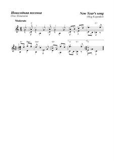 Новогодняя песенка: Новогодняя песенка by Oleg Kopenkov