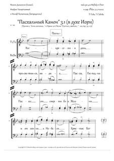 Paschal (Easter) Canon (3.1, in Iori mood, male ch., 3-4vx, Bb dur) - RU: Paschal (Easter) Canon (3.1, in Iori mood, male ch., 3-4vx, Bb dur) - RU by Rada Po