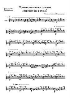 Приятного вам настроения: Для гитары (Вариант без реприз) by Vasily Panchenko