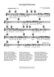 Последний Язычник. Мелодия с аккордами: Последний Язычник. Мелодия с аккордами by Konstantin Saushkin