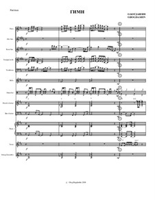 Гимн: Гимн by Oleg Bogdashin