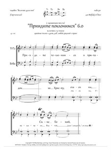Come, let us worship and bow down (6.0, 'Sergijevskaja', pdb 'Velichit dusha moja', sev.txt opt., Gm, male.ch., 2-4 vx) - RU: Come, let us worship and bow down (6.0, 'Sergijevskaja', pdb 'Velichit dusha moja', sev.txt opt., Gm, male.ch., 2-4 vx) - RU by Rada Po