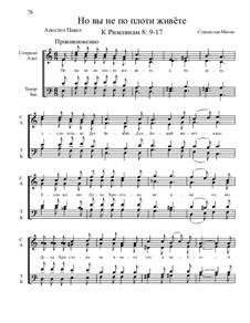 Из Песни Апостолов, Nos.1-35, Op.2: No.19 Но вы не по плоти живёте by Stanislav Magen