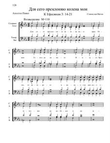 Из Песни Апостолов, Nos.1-35, Op.2: No.33 Для сего преклоняю by Stanislav Magen