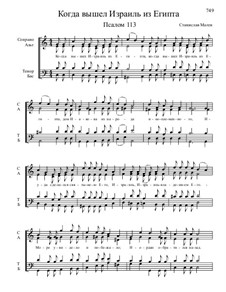 Из Псалтири, Nos.105-129, Op.3: No.113 Когда вышел Израиль из Египта by Stanislav Magen