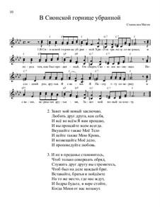 Библейские темы, Nos.1-35, Op.13: No.9 В Сионской горнице by Stanislav Magen