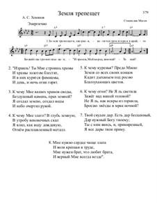 Библейские темы, Nos.1-35, Op.13: No.26 Земля трепещет и сверкая by Stanislav Magen