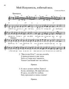 Библейские темы, Nos.36-70, Op.13: No.41 Мой Искупитель, избитый весь by Stanislav Magen