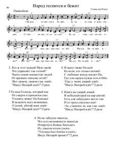 Библейские темы, Nos.36-70, Op.13: No.44 Народ теснится и бежит by Stanislav Magen
