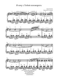 Я хочу с Тобой поговорить - ноты для баяна и аккордеона: Я хочу с Тобой поговорить - ноты для баяна и аккордеона by Unknown (works before 1850)