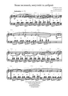 Боже великий, могутній та добрий - ноты для баяна и аккордеона: Боже великий, могутній та добрий - ноты для баяна и аккордеона by Unknown (works before 1850)