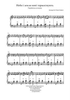 Небо і земле - ноты для баяна и аккордеона: Небо і земле - ноты для баяна и аккордеона by folklore