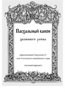Пасхальный канон знаменного распева: Полный вариант by Unknown (works before 1850)
