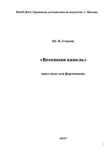 Сборник 'Весенняя капель' для фортепиано, Oр.17: Сборник 'Весенняя капель' для фортепиано by Yuri Stasiuk