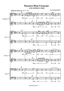 Хвалите имя Господне (для двойного хора): Хвалите имя Господне (для двойного хора) by Sergey Samusenko
