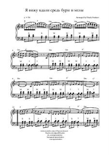 Я вижу вдали средь бури и мглы - ноты для баяна и аккордеона: Я вижу вдали средь бури и мглы - ноты для баяна и аккордеона by Unknown (works before 1850)