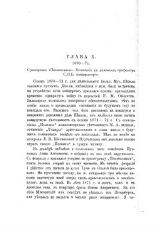 Chronicle of My Musical Life: Chapters X-XVI by Nikolai Rimsky-Korsakov