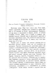 Chronicle of My Musical Life: Chapters XVII-XXII by Nikolai Rimsky-Korsakov