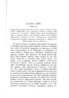 Chronicle of My Musical Life: Chapters XXIII-XXVIII by Nikolai Rimsky-Korsakov