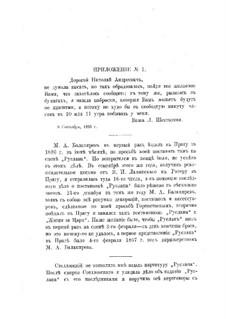 Chronicle of My Musical Life: Supplement by Nikolai Rimsky-Korsakov