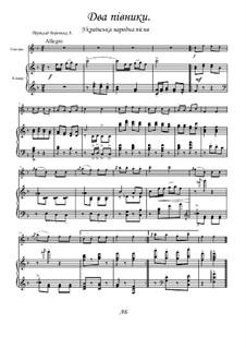 Два півники: Для сопелки и фортепиано by folklore