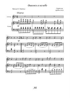 Дивлюсь я на небо: Для сопелки и фортепиано by Lyudmila V. Aleksandrova