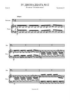 Цикл 'Снежная маска': IV Двенадцать No.12 by Oleg Vasilyevich Trunnikov