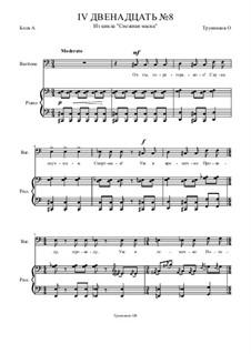 Цикл 'Снежная маска': IV Двенадцать No.7 by Oleg Vasilyevich Trunnikov