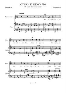 Цикл 'Снежная маска': I Стихи к Блоку No.6 by Oleg Vasilyevich Trunnikov
