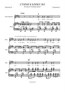 Цикл 'Снежная маска': I Стихи к Блоку No.5 by Oleg Vasilyevich Trunnikov