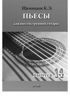 Пьесы для шестиструнной гитары: Выпуск 14 by Konstantin Schenitsyn