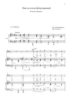 Реве та стогне Дніпр широкий: Для баса и фортепиано by Daniil Kryzhanovskiy