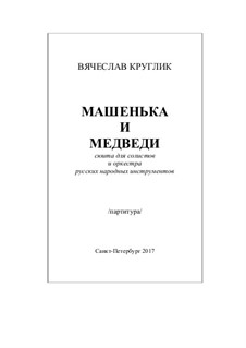 Mashenka and Bears, suite for soloists and orchestra of Russian folk instruments: Full score, parts, solo parts, Op.50 by Vyacheslav Kruglik