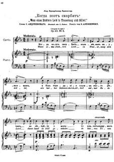 Five Romances, Op.49: Nr.3 Wenn eines Dichters Leid in Trauersang sich hüllet by Anton Arensky