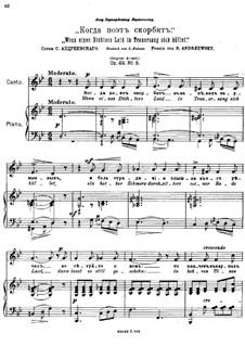 Five Romances, Op.49: Nr.3 Wenn eines Dichters Leid in Trauersang sich hüllet (in g-Moll) by Anton Arensky