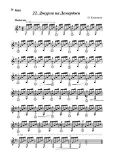 Джурла на Демерджи, Op.9: Джурла на Демерджи by Oleg Kopenkov