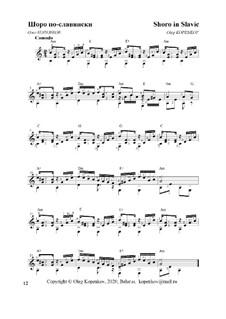 Шоро по-славянски, Ор.33 No.12: Шоро по-славянски by Oleg Kopenkov