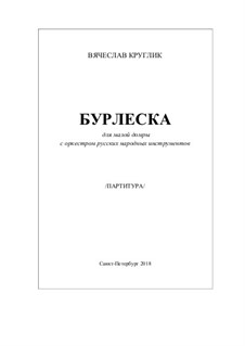 Burlesque for domra with orchestra of Russian folk instruments, Op.54: Full score, parts, solo part by Vyacheslav Kruglik