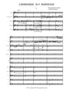 Симфония No.9 для малого симфонического оркестра в 4 частях: 1 часть- партитура by Vladimir Polionny