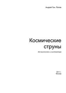 Космические струны: Космические струны by Andrey Popov