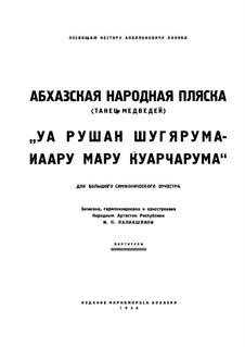 Танец медведей. Абхазская народная пляска: Танец медведей. Абхазская народная пляска by Ivan Paliashvili
