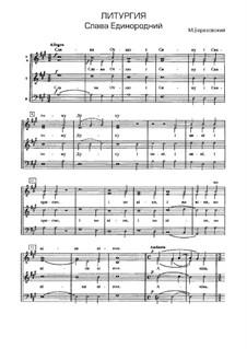 Литургия св. Иоанна Златоуста: Литургия св. Иоанна Златоуста by Maksym Berezovsky