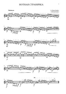 Нотная страничка: Нотная страничка by Alexander Zatynchenko