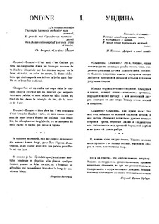 Gaspard de la nuit (Artful Dodger of the Night), M.55: No.1 Ondine by Maurice Ravel