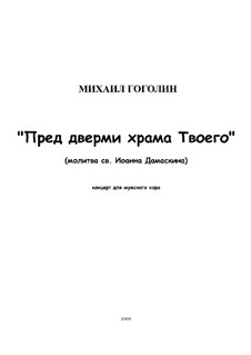 Пред дверми храма Твоего: Пред дверми храма Твоего by Mikhail Gogolin